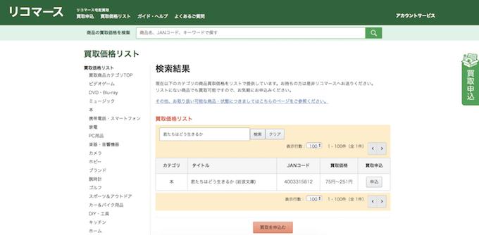 Amazon買取相場検索システム