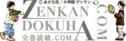 全巻読破.com