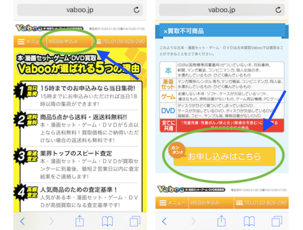 Vabooホームページ